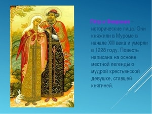 Икона Петра и Февронии (2)