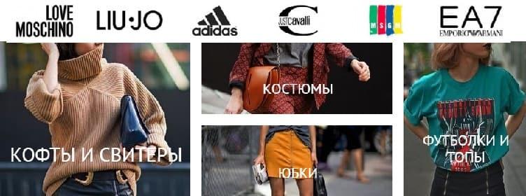 Бренды одежды и обуви в Shopomio (1)