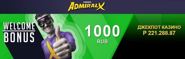 Admiral XXX для истинных геймеров