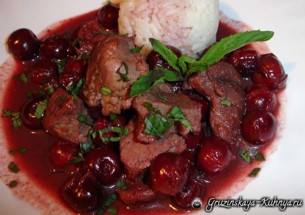 Мясо с вишней в винном соусе