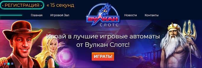 Вулкан Slots - игры в бесплатном режиме
