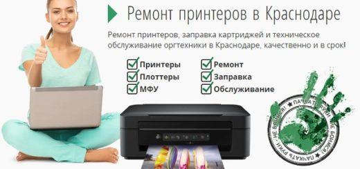 Распространенные неполадки струйных принтеров