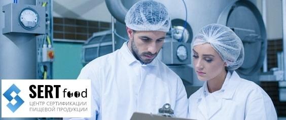 Что собой представляет пищевой сертификационный центр Sertfood (2)